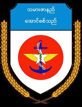Defence Services Medical Academy Emblem