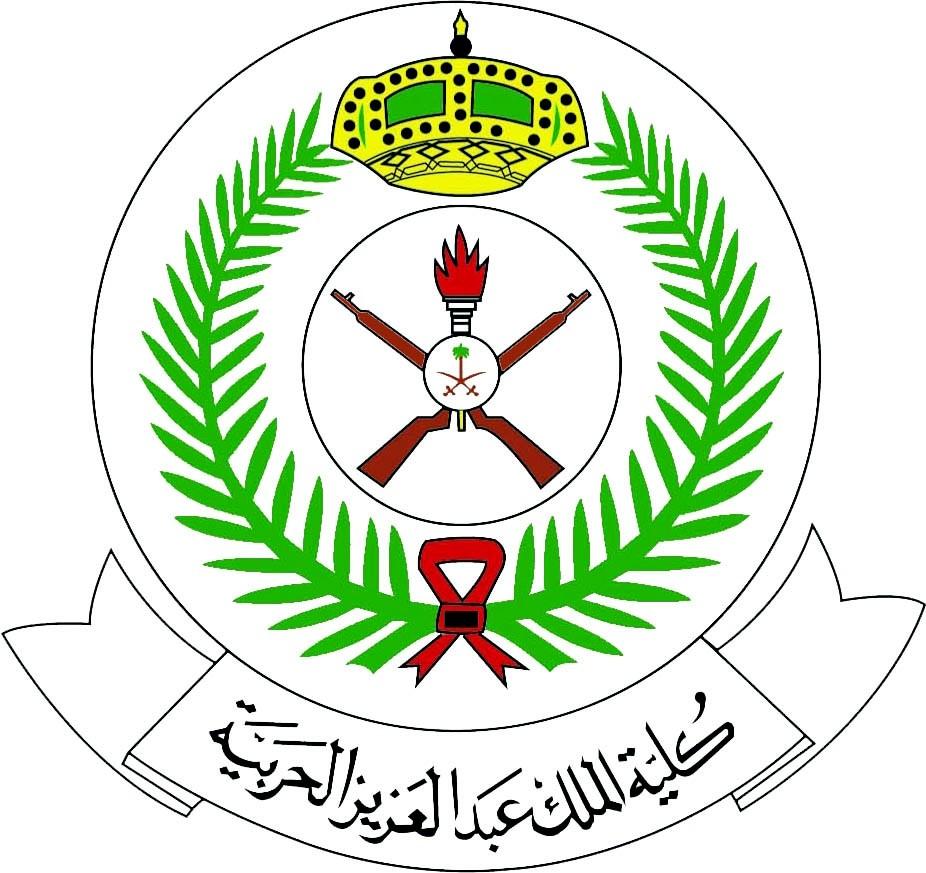 King Abdul Aziz Military Academy Emblem