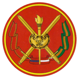 Combined Arms Academy of the Armed Forces Emblem