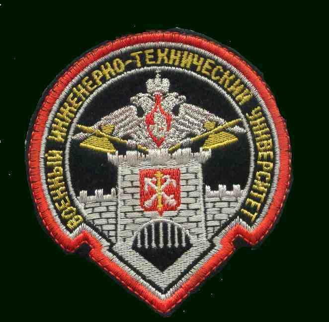 Military Engineering-Technical University Emblem