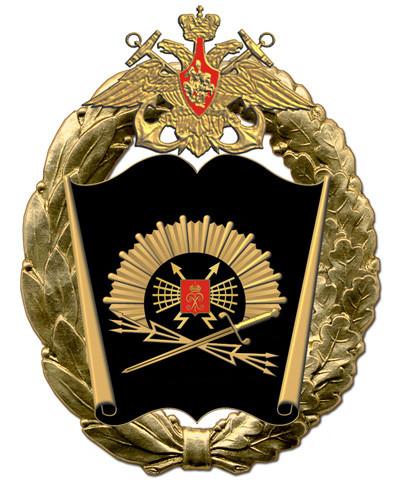 Alexander Popov Naval Radio-electronic Academy Emblem