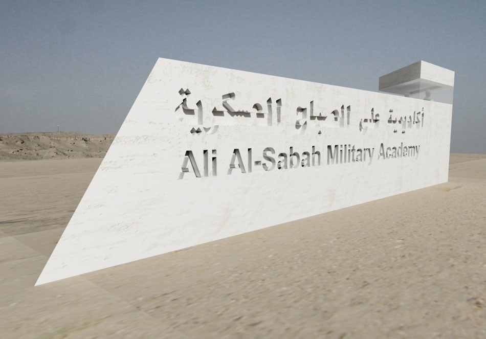 Ali Al-Sabah Military Academy Emblem