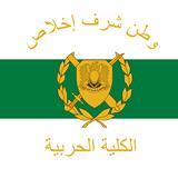 Homs Military Academy Emblem