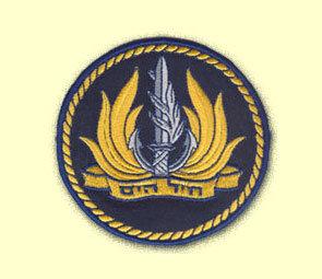 Israeli Naval Academy Emblem
