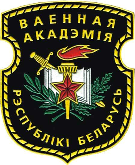 Military Academy of Belarus Emblem