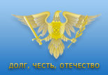 The Military Institute Of the Armed Force of the Kyrgyz Republic Emblem
